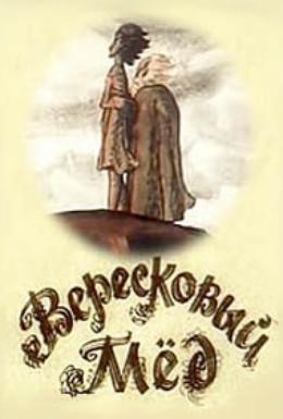Постер фильма Вересковый мед (1974)