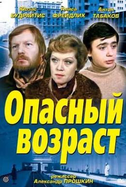 Постер фильма Опасный возраст (1981)