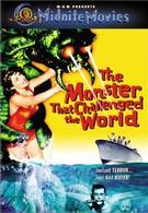 Монстр, который бросил вызов миру (1957)
