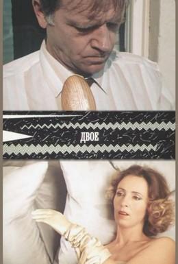 Постер фильма Двое (1987)