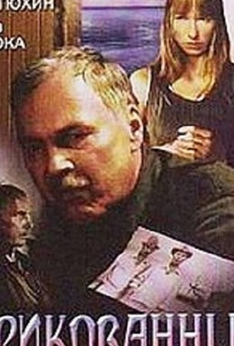 Постер фильма Прикованный (2002)