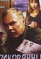 Прикованный (2002)