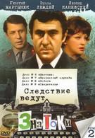 Следствие ведут знатоки: Побег (1973)