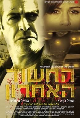 Постер фильма Последний подозреваемый (2005)
