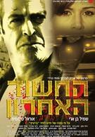 Последний подозреваемый (2005)