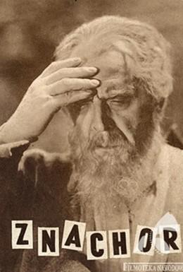 Постер фильма Знахарь (1937)