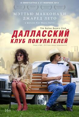 Постер фильма Далласский клуб покупателей (2013)