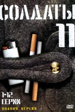 Постер фильма Солдаты 11 (2007)
