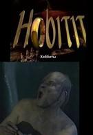 Хоббиты (1993)