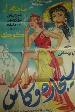 Постер фильма Стакан и сигарета (1955)