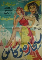 Стакан и сигарета (1955)
