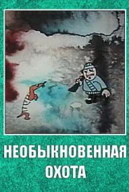 Постер фильма Необыкновенная охота (1980)