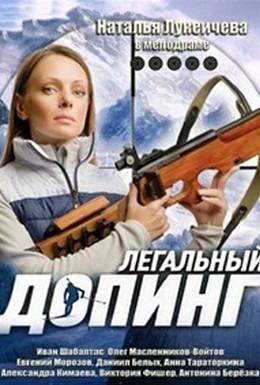 Постер фильма Легальный допинг (2013)