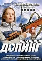Легальный допинг (2013)