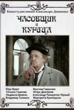 Постер фильма Часовщик и курица (1989)