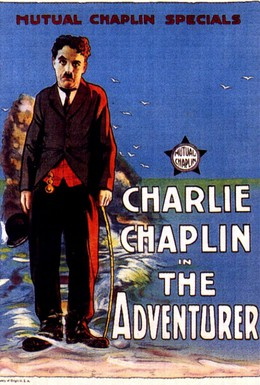 Постер фильма Искатель приключений (1917)