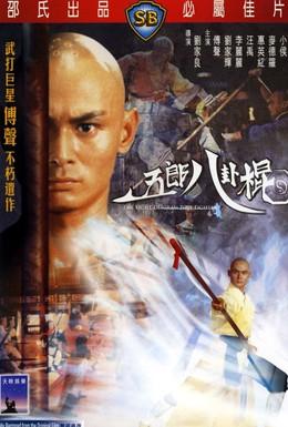 Постер фильма Боец с шестом (1984)