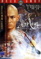 Боец с шестом (1984)