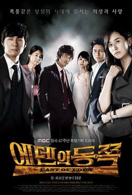 Постер фильма К востоку от рая (2008)