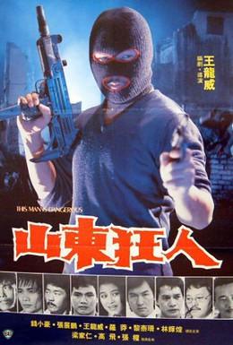 Постер фильма Этот человек опасен (1985)
