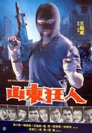 Этот человек опасен (1985)