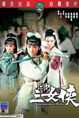 Постер фильма Трио воительниц (1970)
