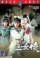 Трио воительниц (1970)