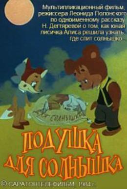 Постер фильма Подушка для Солнышка (1984)