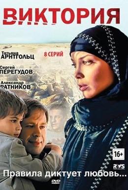 Постер фильма Виктория (2012)