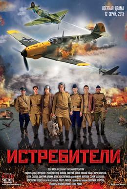 Постер фильма Истребители (2013)