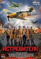 Истребители (2013)