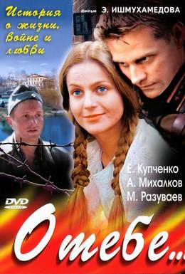 Постер фильма О тебе... (2007)