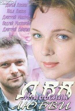 Постер фильма Два мгновения любви (2013)