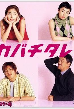 Постер фильма Кабатитарэ (2001)