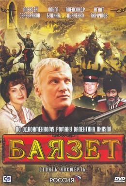 Постер фильма Баязет (2003)