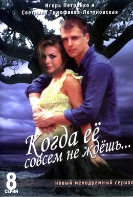 Постер фильма Когда ее совсем не ждешь (2007)