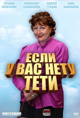 Постер фильма Если у Вас нету тети (2008)