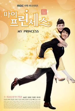 Постер фильма Моя принцесса (2011)