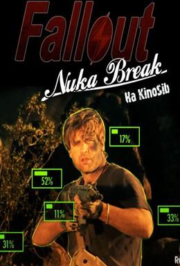 Постер фильма Фоллаут – Ядерный перекур (2011)