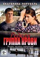 Редкая группа крови (2013)