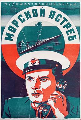 Постер фильма Морской ястреб (1941)