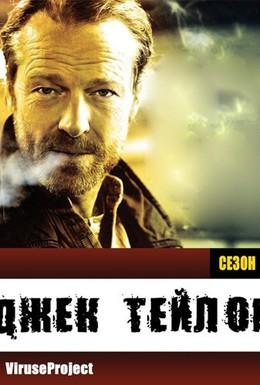 Постер фильма Джек Тейлор: Мученицы Магдалины (2011)