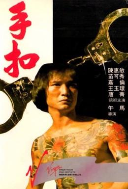 Постер фильма Наручники (1979)
