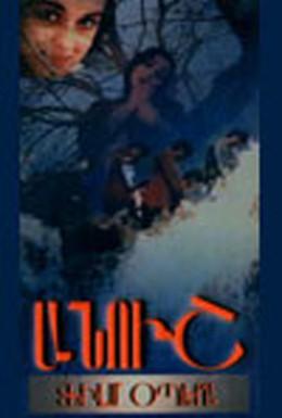 Постер фильма Ануш (1983)