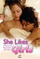 Она любит девушек (2007)