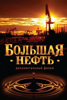 Постер фильма Большая нефть (2008)