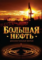Большая нефть (2008)