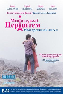Постер фильма Мой грешный ангел (2012)
