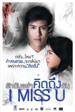 Постер фильма Скучаю по тебе (2012)