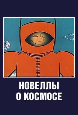 Постер фильма Новеллы о космосе (1973)